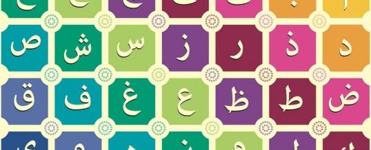 Arapça Meslekler Çocuk Şarkısı