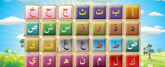 Arapça Harfler Çocuk Şarkısı