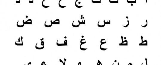 Pratik Yöntemlerle Arapça Okuma Yazma